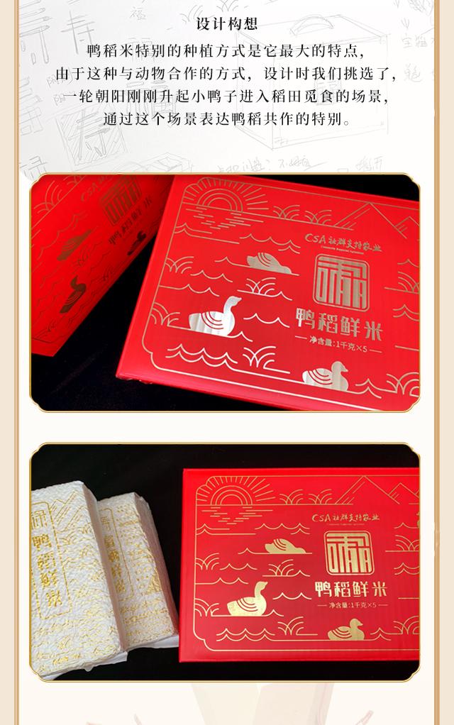 鸭稻鲜米-礼盒装