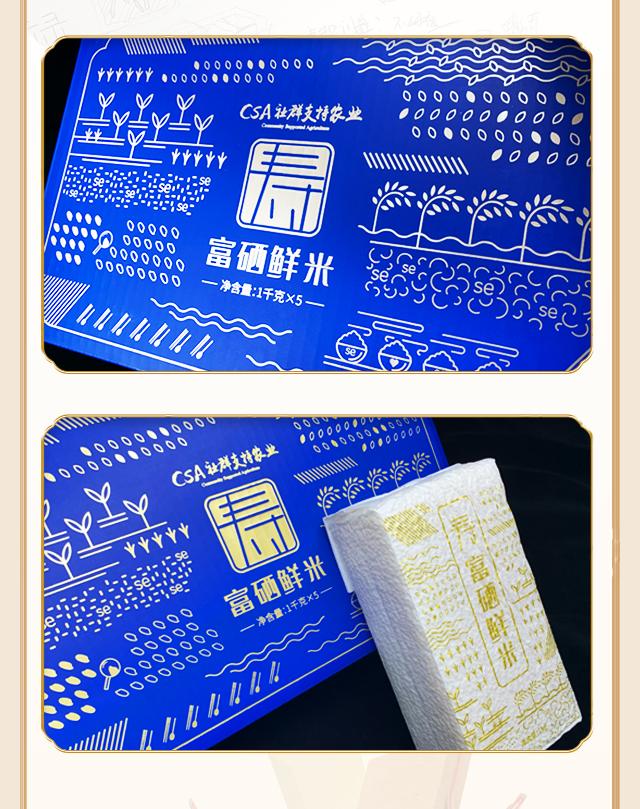 富硒鲜米-礼盒装