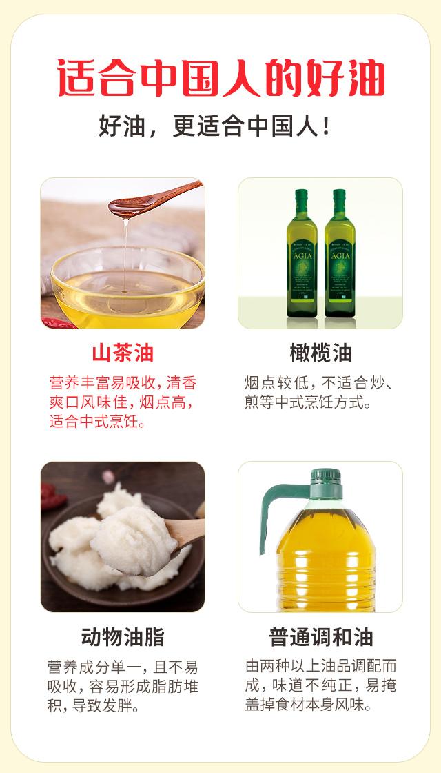 有机红花山茶油(500ML)