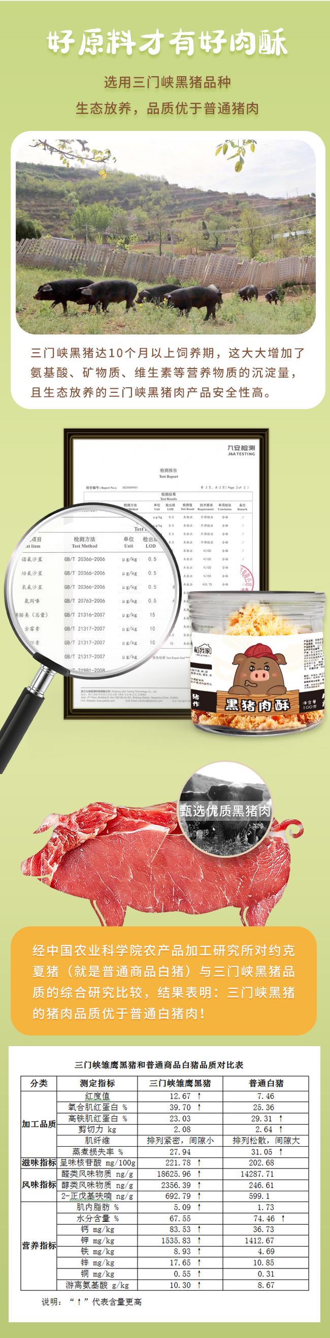 黑猪肉酥-儿童吃的放心肉酥