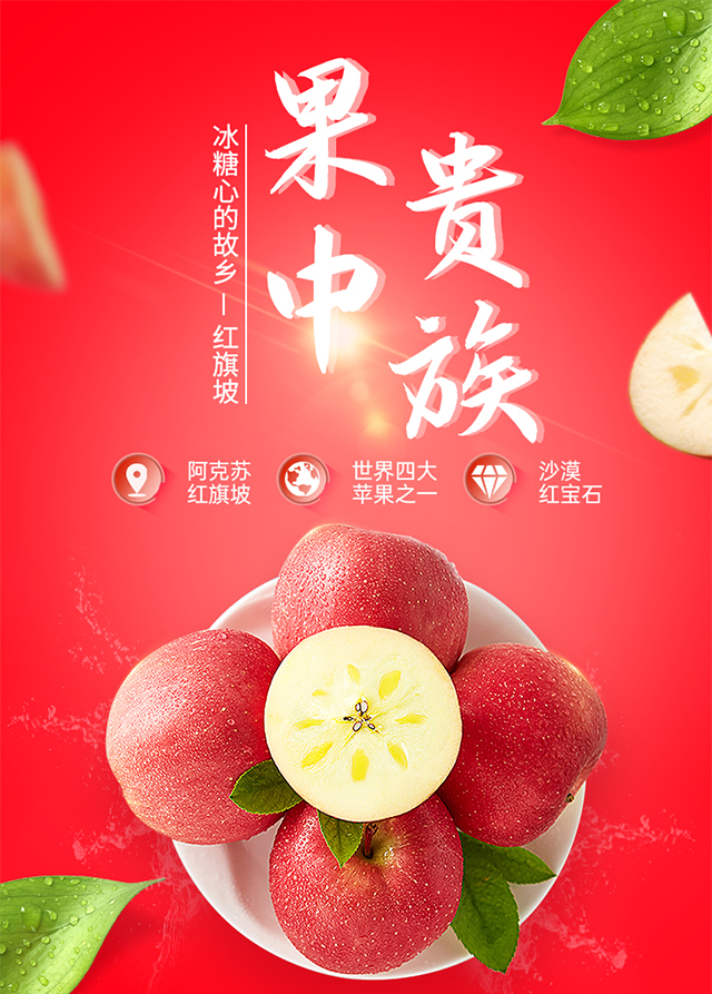 红旗坡苹果