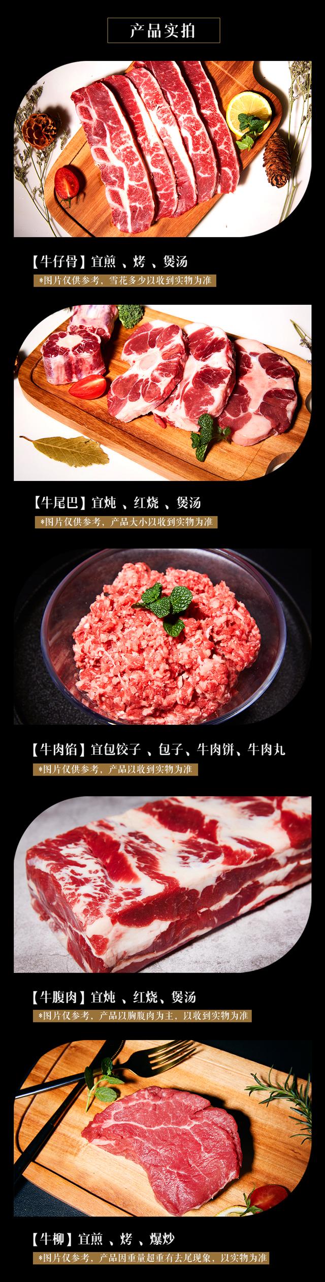 牛客宴 牛肉礼包