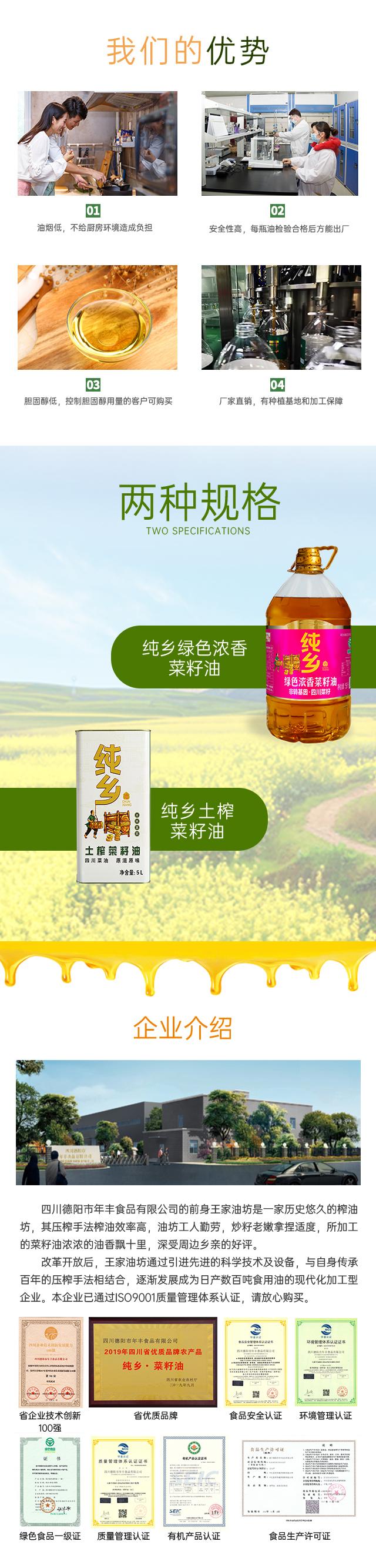 纯乡菜籽油